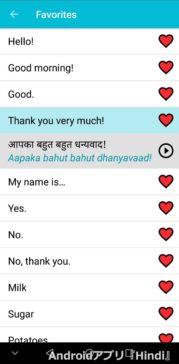 Androidアプリ『Hindi』の画面