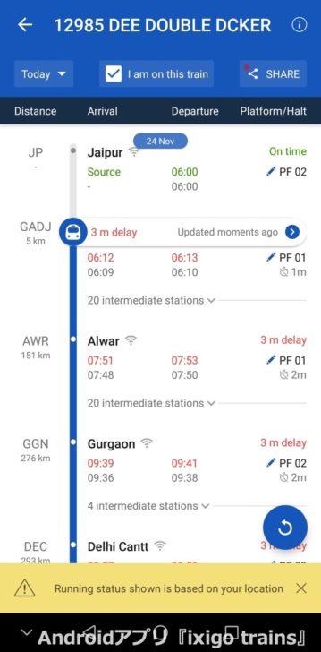 ixigo trainsの列車運行確認画面
