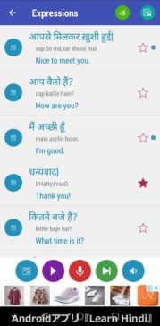 Androidアプリ『Learn Hindi』の画面