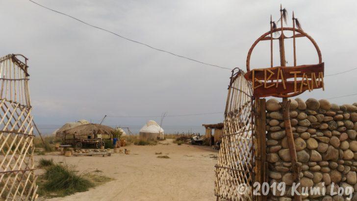 キルギス ベルタム・ユルタキャンプ入口