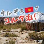キルギスでユルタに泊まろう!
