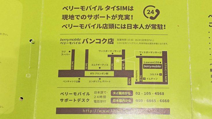 日本人による日本語サポートの案内
