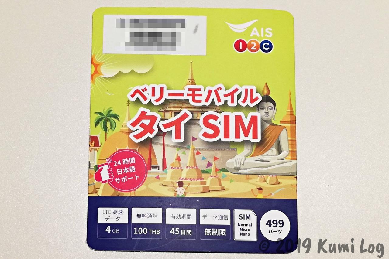 現地で日本語サポートを受けられる『ベリーモバイル タイSIM』、タイ移住の方におすすめ![AD]