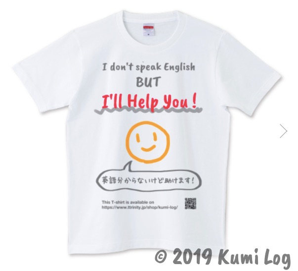 I don't speak English but I'll help you Tシャツ