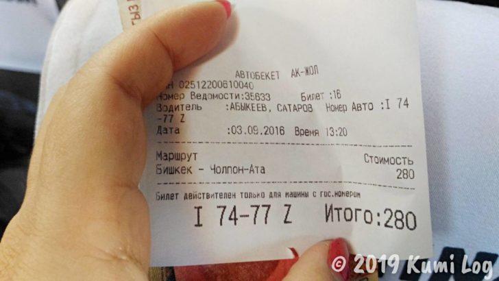 ビシュケクからチョルポン・アタまで行くマルシュルートカのチケット
