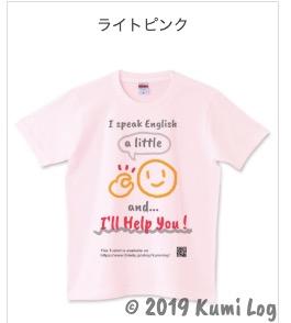 I speak English a little Tシャツ