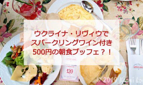 リヴィウで500円の朝食ブッフェ