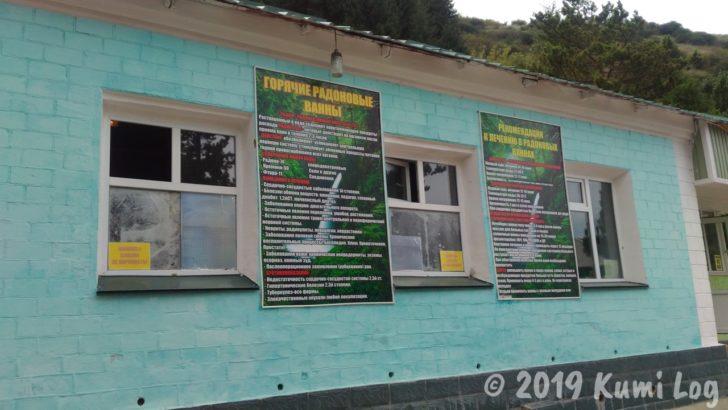 Omur-Daryya温泉の建物の掲示物