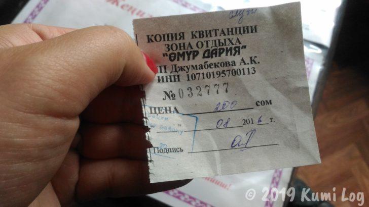 Omur-Daryya温泉のチケット