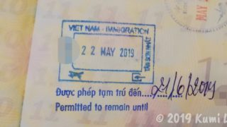 ベトナムにビザで入国し約1ヶ月滞在が許可されたスタンプ