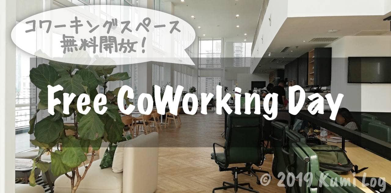 毎月第一木曜はFree Coworking Day(FCWD)!KLで交流イベントにも参加してきました