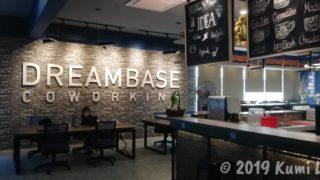 マラッカのコワーキングスペース・Dreambase