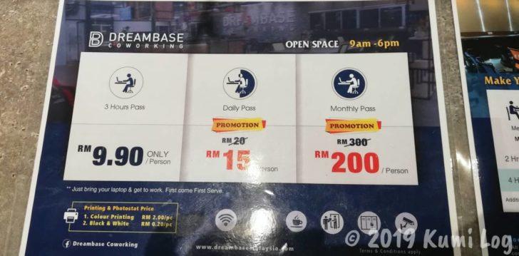 Dreambaseのホットデスク値段表