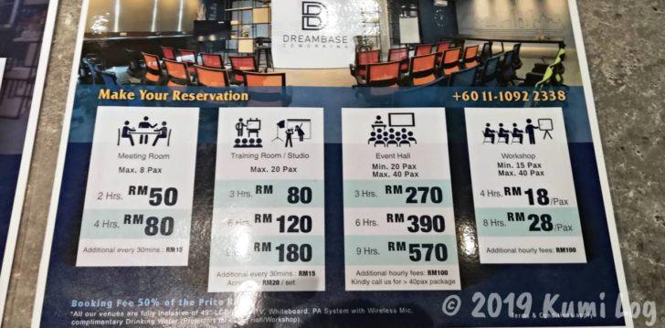 Dreambaseの会議室の値段表