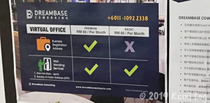Dreambaseのバーチャルオフィスの値段表