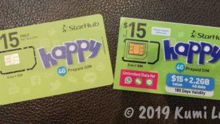 シンガポール・StarHub 15SGDのHappy プリペイドSIM