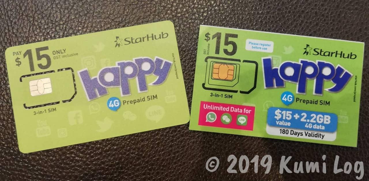 シンガポール・StarHubのHappy Roamが周遊SIMとして優秀!さっそく買ってみました