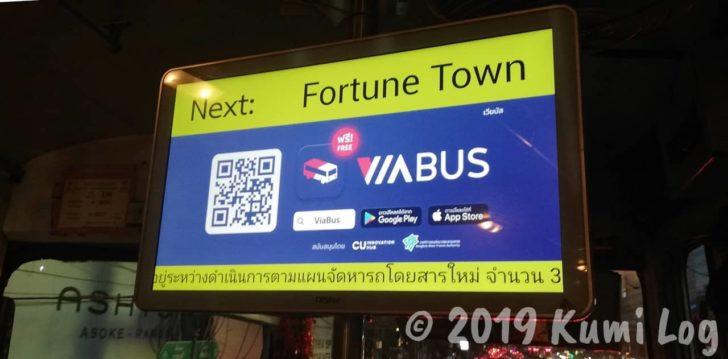 バスの中で見かけたVIABUSの広告