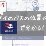 バンコクなどタイのバスの位置がVIABUSで分かる!