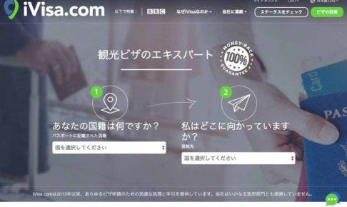 iVisa.comのトップページ