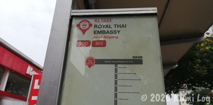 タイ大使館最寄りのバス停
