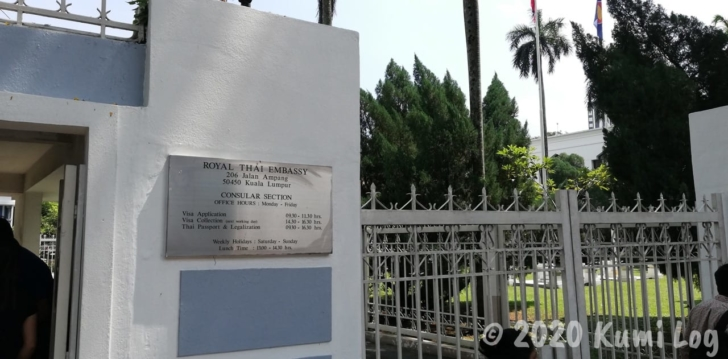 KLタイ大使館の営業時間