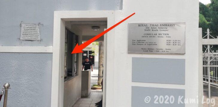 KLタイ大使館の受付