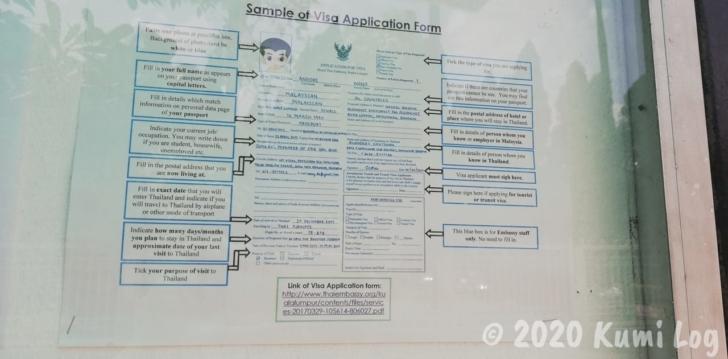 KLタイ大使館にあったビザ申込用紙の記入サンプル