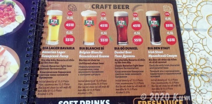 ニャチャン Schulz Beer Breweryのメニュー