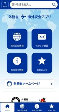 外務省『たびレジ』アプリ画面