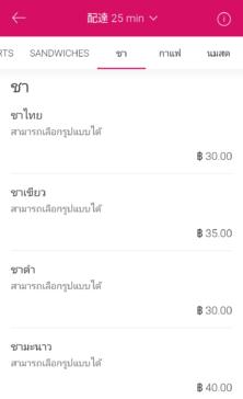 FoodPanda、タイ語オンリーのメニュー
