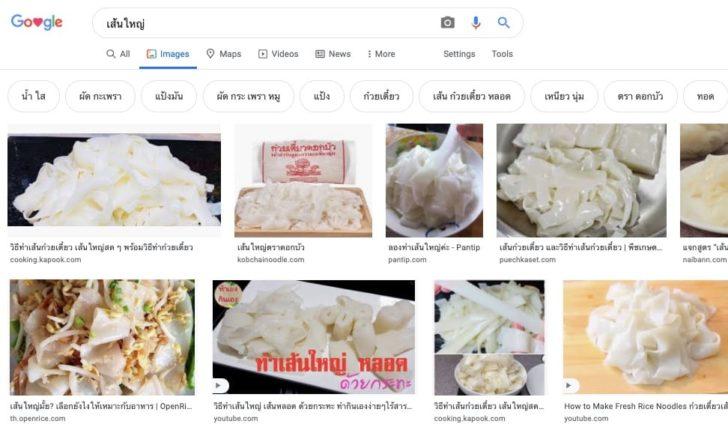 タイ語で麺の種類をGoogle画像検索してみたところ