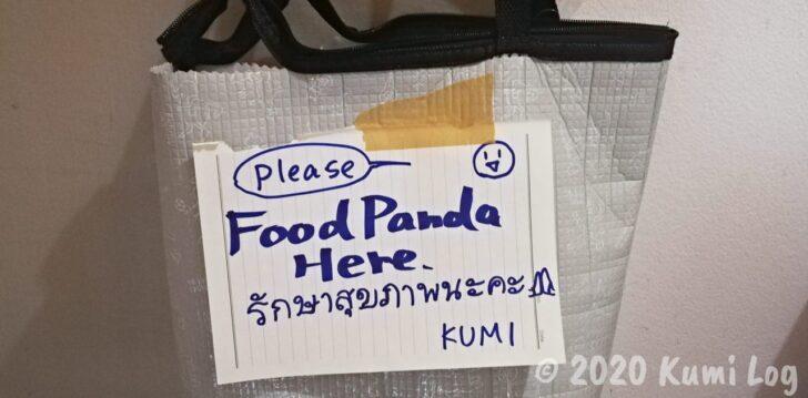 FoodPandaで届いた食べ物を入れるように用意したバッグ