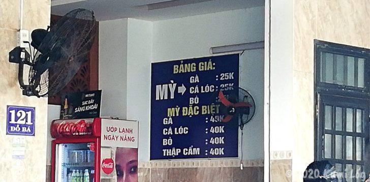 ダナン Đặc Sản Mì Quảng Dungのメニュー