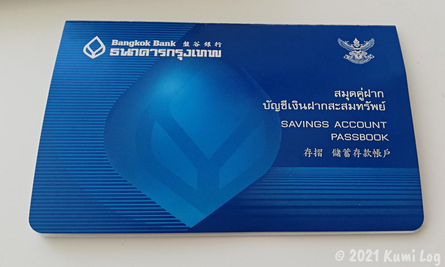 タイ・バンコク銀行の通帳