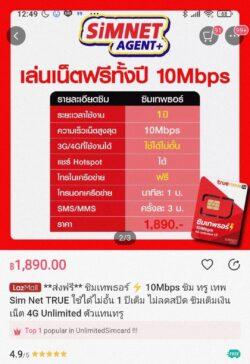 タイのLazadaで売っていた10Mbps Unlimited 1年で1890THBのSIM